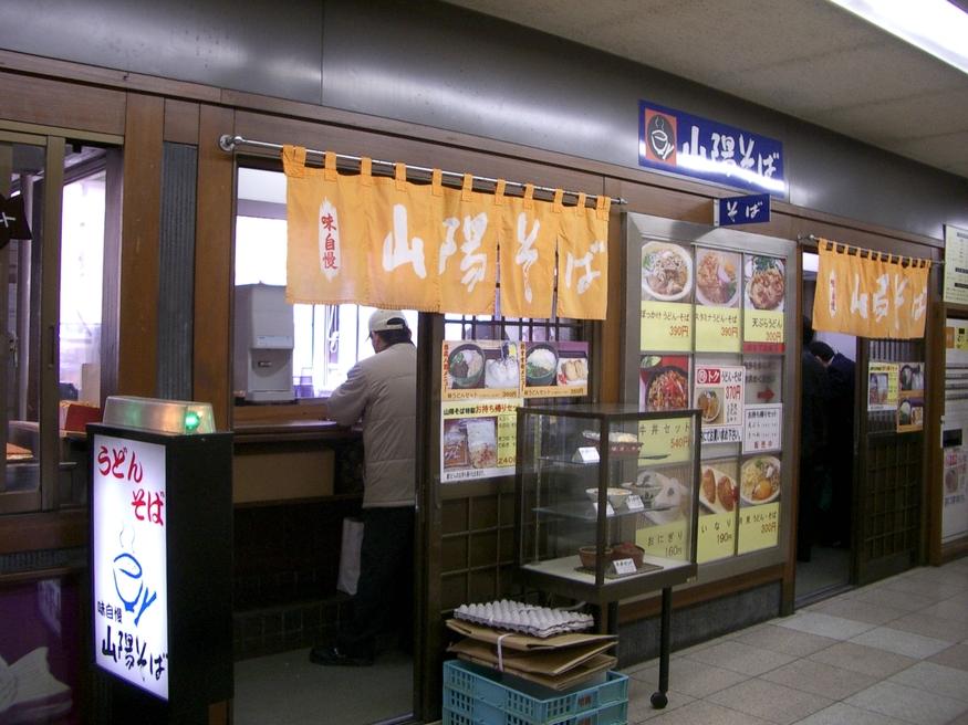 山陽そば 明石店