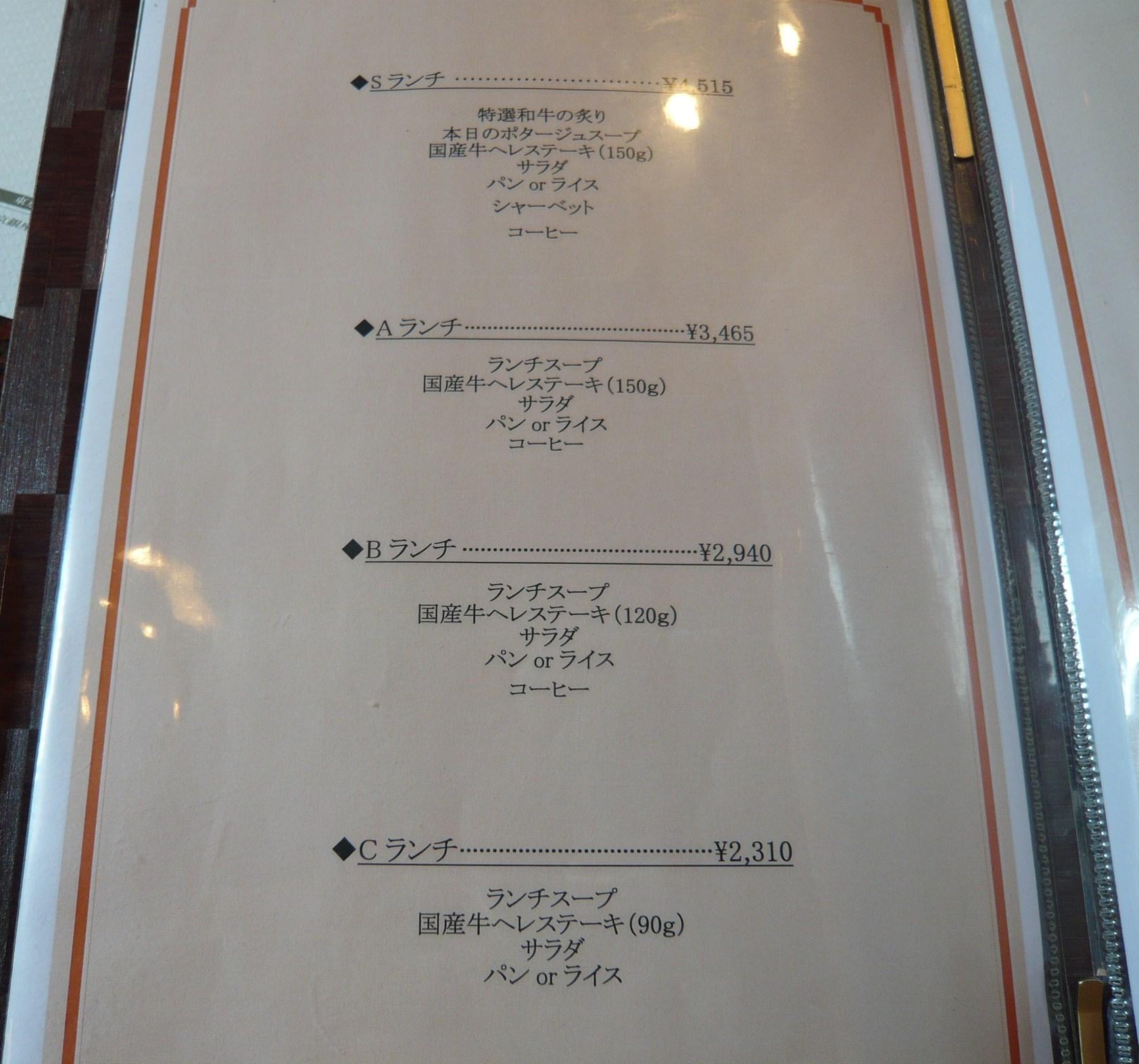 ビフテキのカワムラ 姫路店