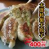 中華レストラン太郎 - 料理写真:太郎特製大餃子400円