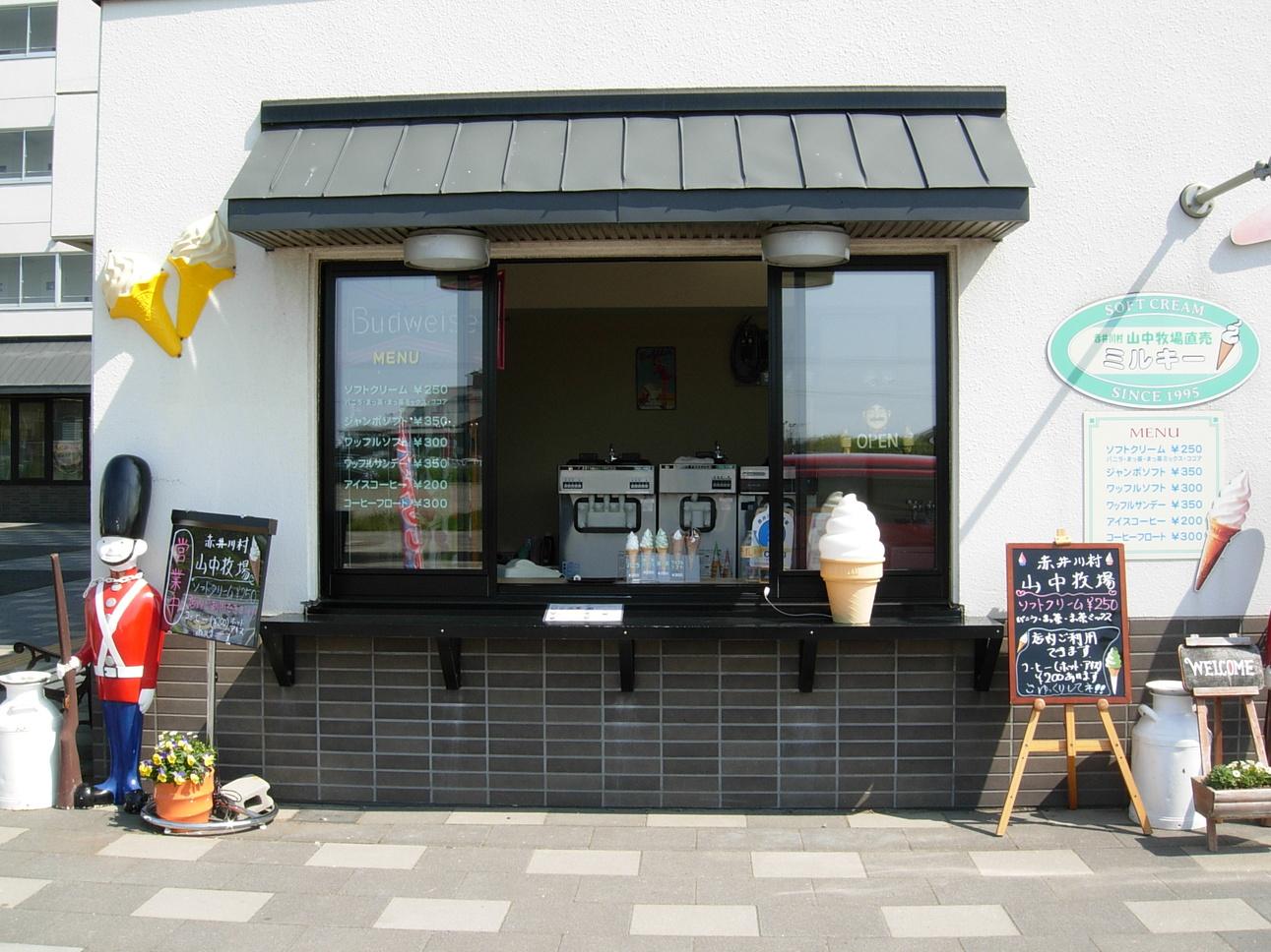 赤井川村山中牧場ソフトクリーム ミルキー店
