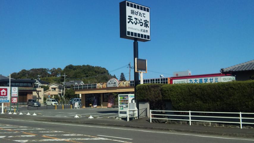 揚げたて天ぷら家 produced by 武蔵野