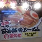 とん壱 - お店の看板