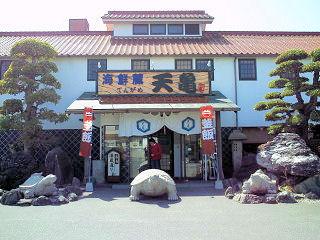 活魚・寿司・郷土料理 天亀
