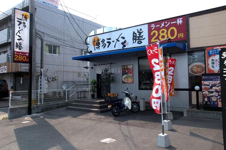 博多ラーメン 膳 周船寺店