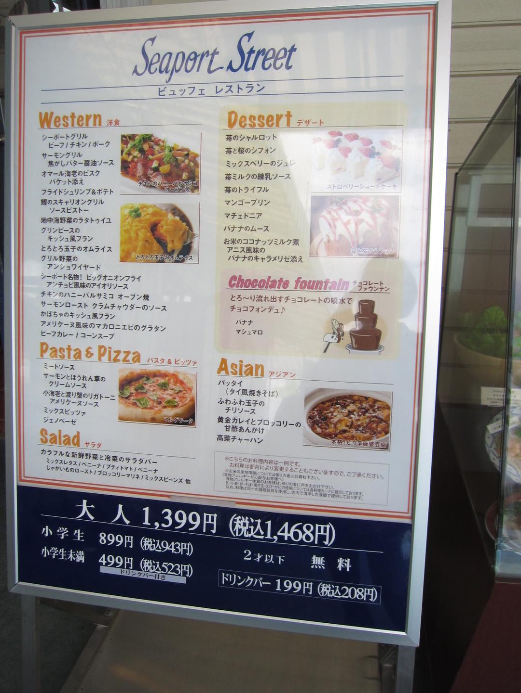 シーポートストリート 三井アウトレットパーク横浜ベイサイド