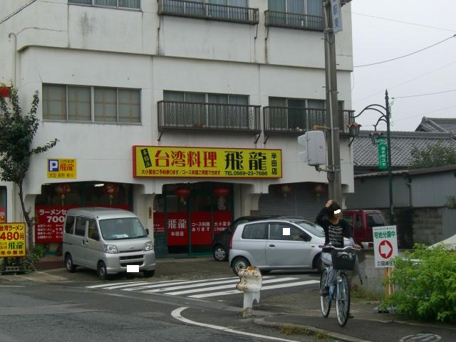 台湾料理 香満園