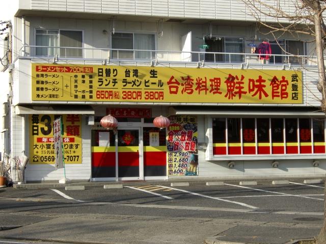台湾料理鮮味館