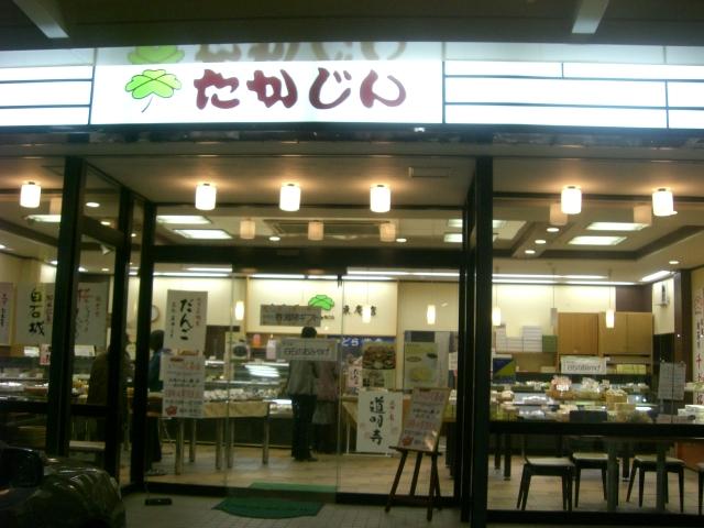 高甚 東庵店