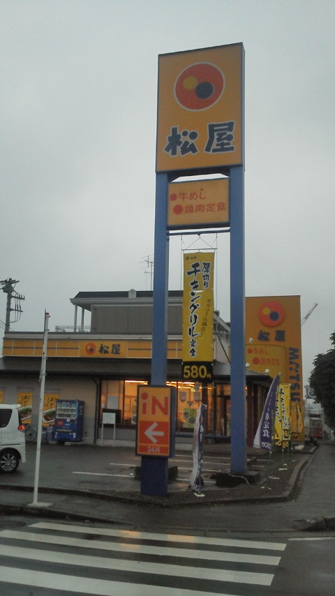 松屋 都筑インター店