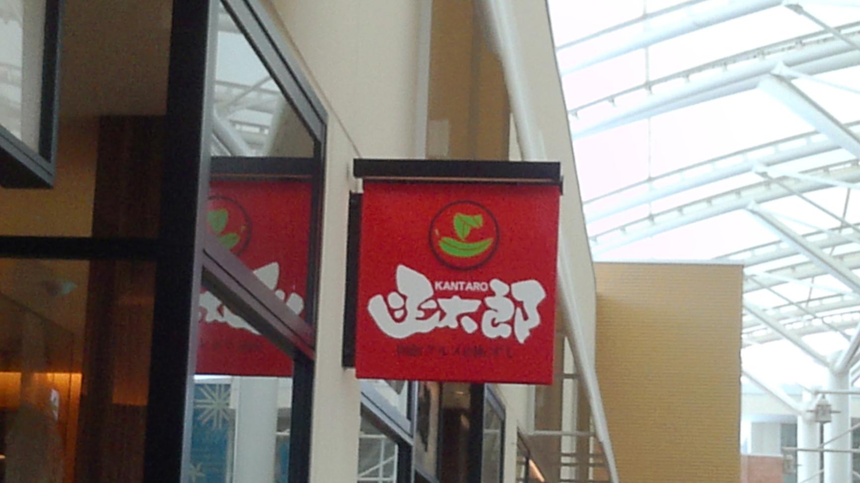 グルメ回転寿司 函館函太郎 三井アウトレットパーク木更津店