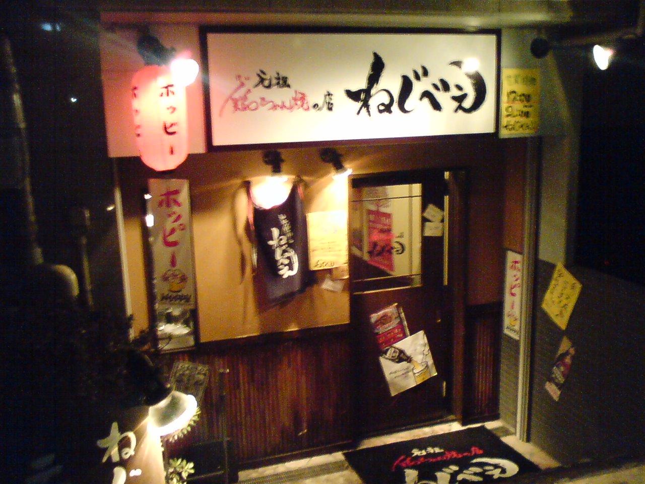 ねじべえ 月島店