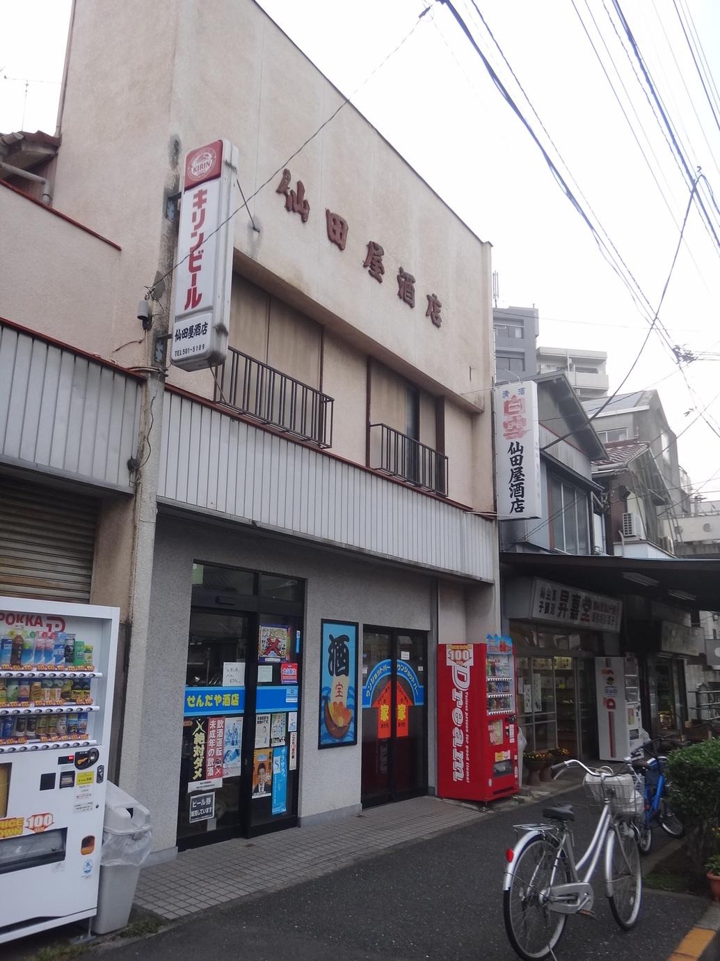 仙田屋酒店