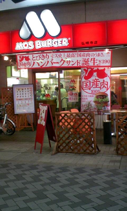モスバーガー 弘明寺店