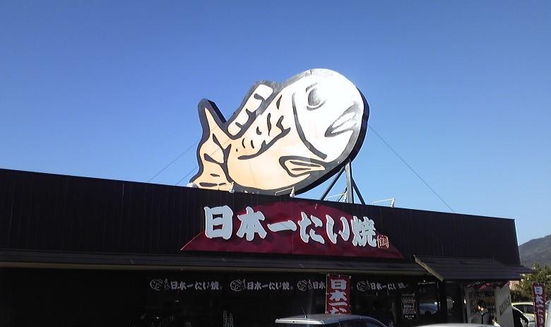 日本一たい焼 奈良桜井店
