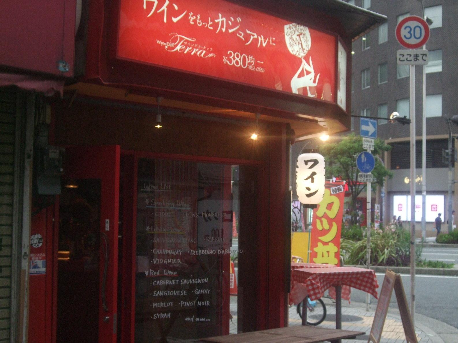 ワインデリ・テッラ 難波店