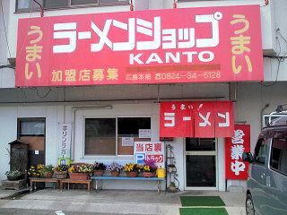 ラーメンショップ KANTO 高屋店