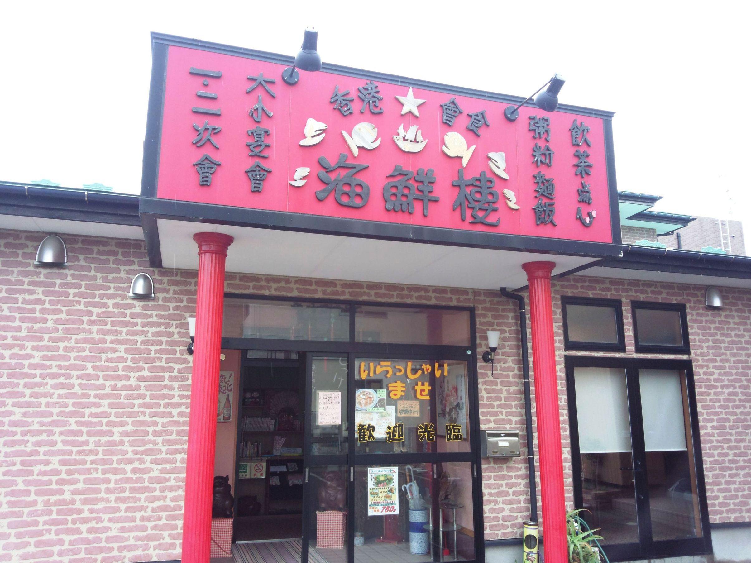 香港會食海鮮楼