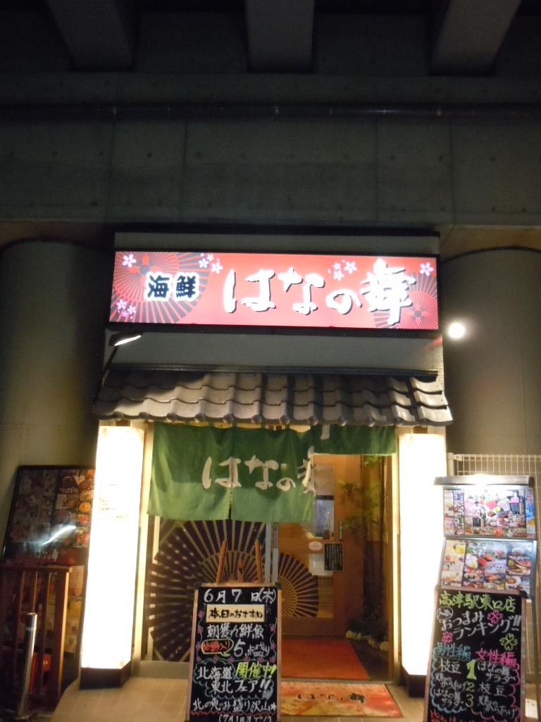 はなの舞 高津駅東口店