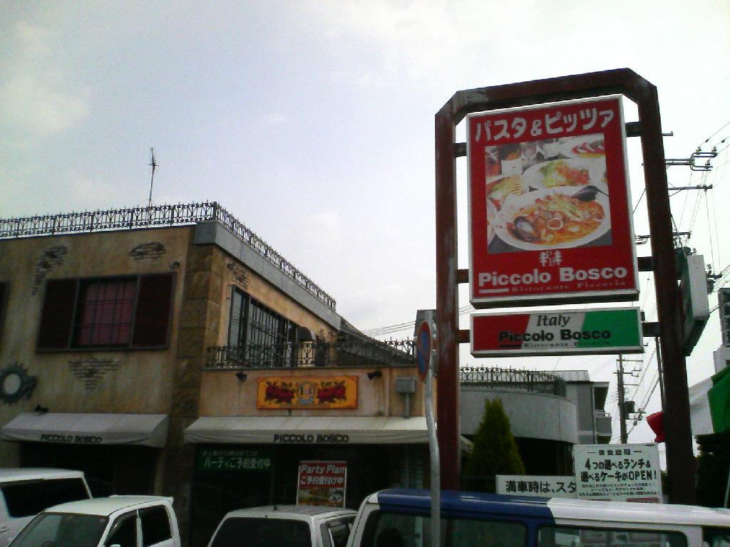 ピッコロボスコ 加古川店