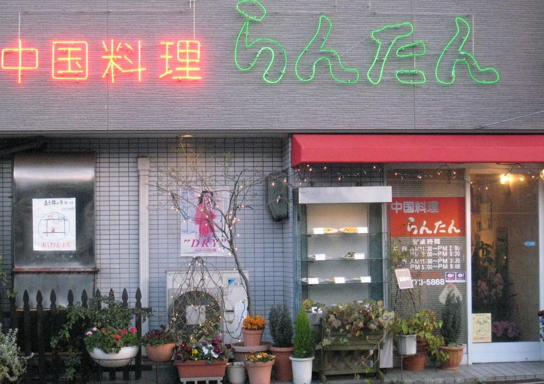 中国料理 らんたん