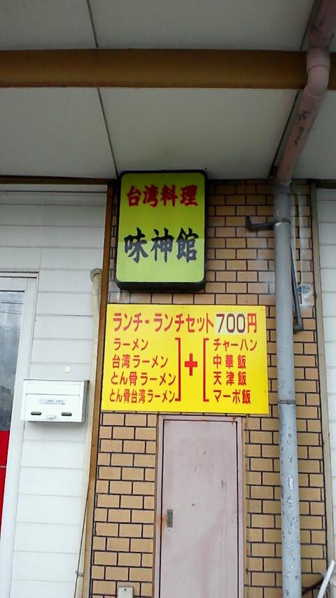 味神館 中川店
