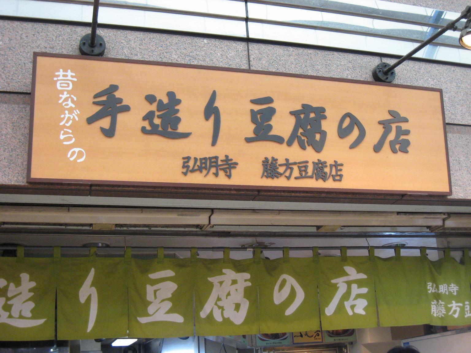 藤方豆腐店