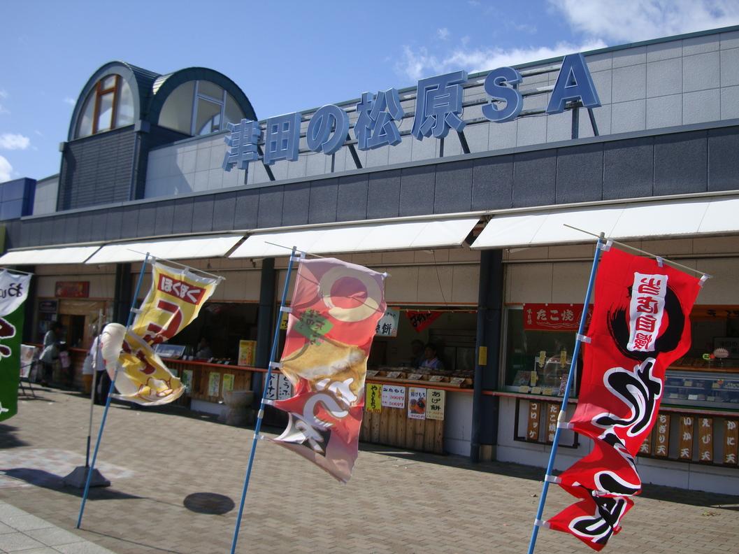 津田の松原サービスエリア(上り線) スナックコーナー