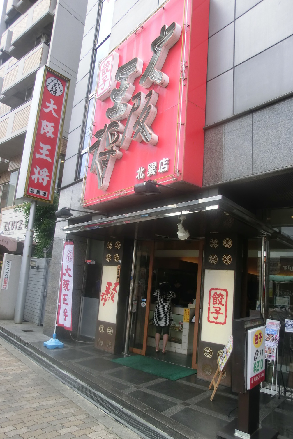 大阪王将 北巽店