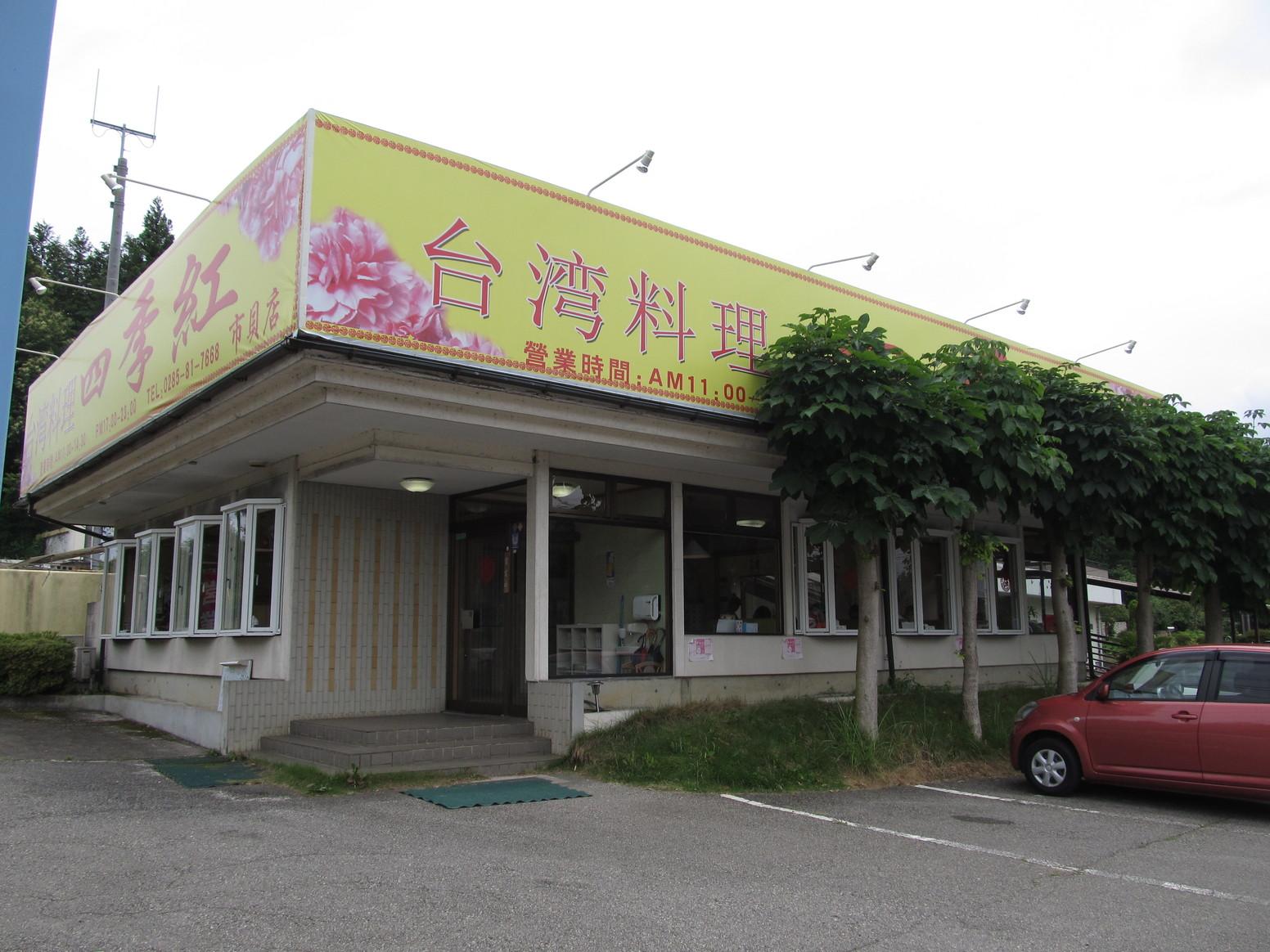 四季紅 市貝店