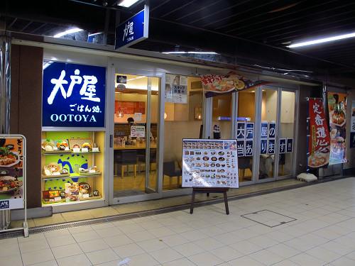 大戸屋 静岡紺屋町店