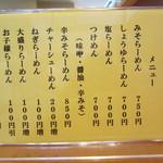 拉麺 いそじ - メニュー 表