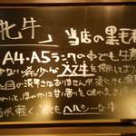 焼肉居酒屋 マルウシミート - 看板に偽りは。。。ありません(^_-)-☆
