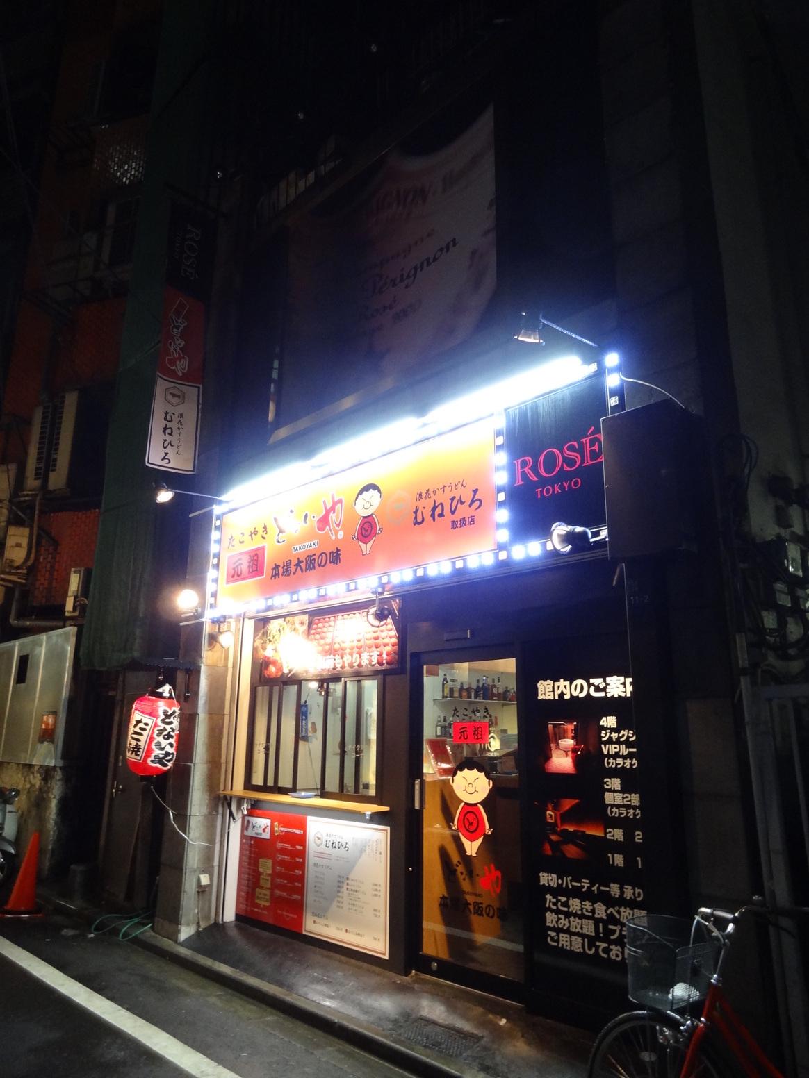 元祖 どないや 六本木店