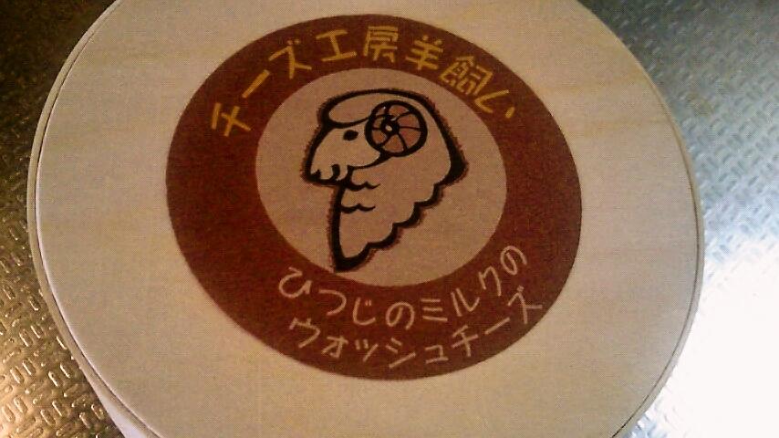 チーズ工房 羊飼い