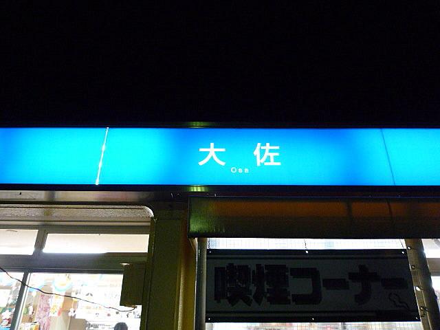 大佐サービスエリア(下り線) レストラン