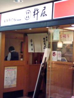 杵屋 保土ケ谷店