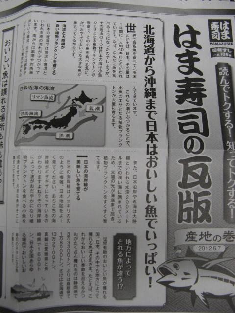 はま寿司  浜松西IC店