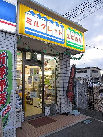 ミルクレット 深井店