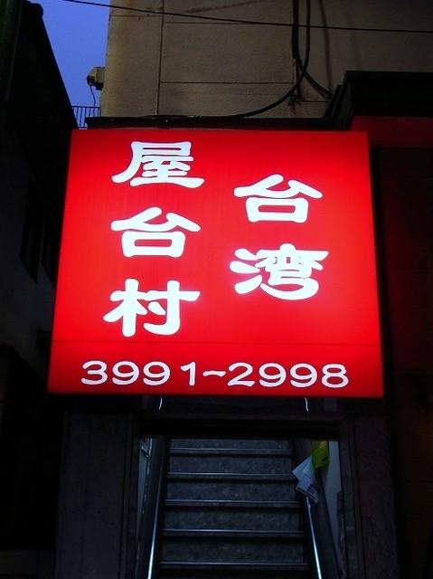 台湾屋台村