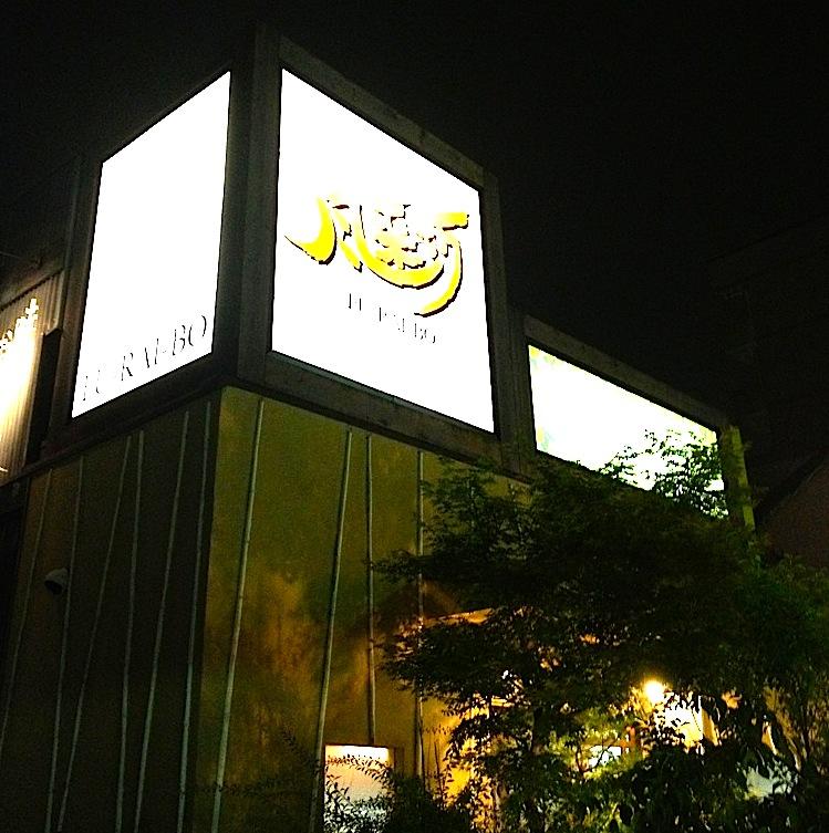 風来坊 星ヶ丘店