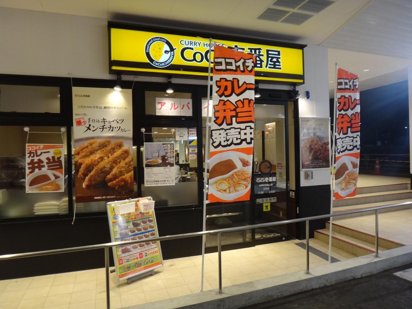 カレーハウス CoCo壱番屋 ARROW池上店