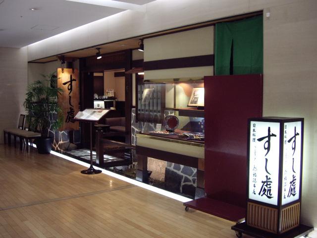 旭鮨総本店 東京オペラシティ53F店