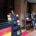 赤坂スペインクラブ アラ - 外観