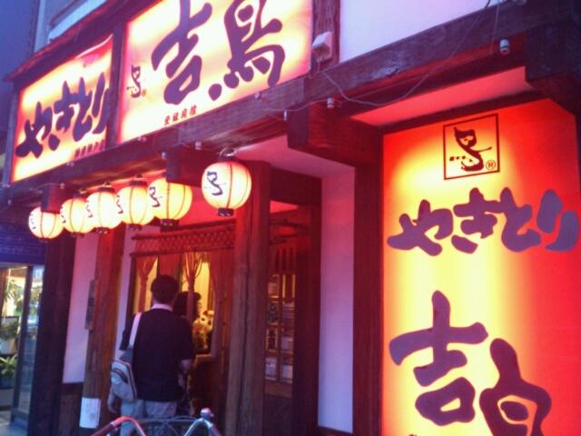 吉鳥 神戸店
