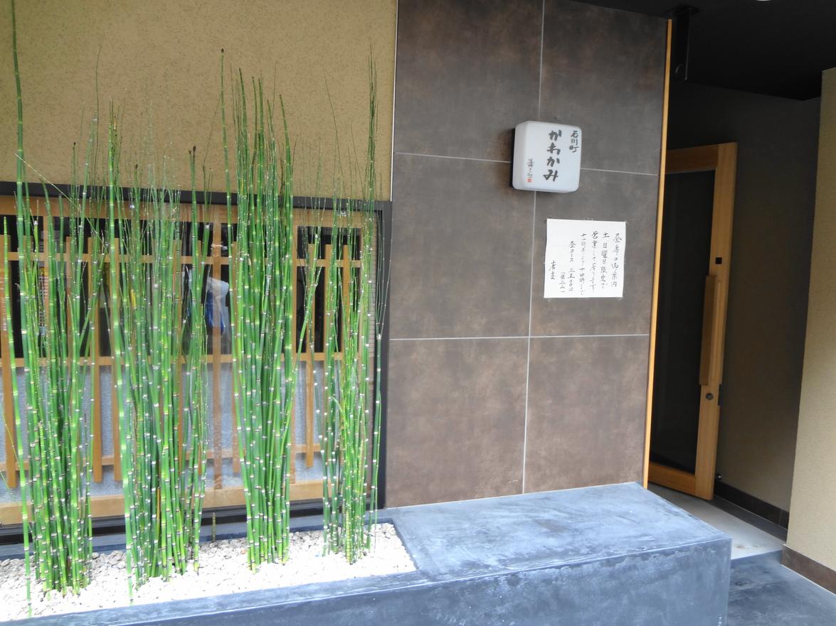 石川町かわかみ