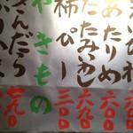 太田屋 - 柿ぴー売ってます笑
