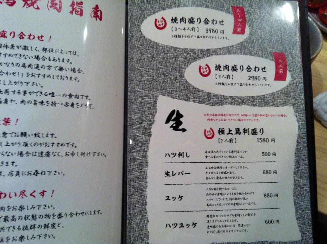 けとばし屋チャンピオン 天満店 name=