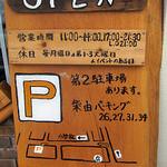 カルナータカー - 駐車場案内板