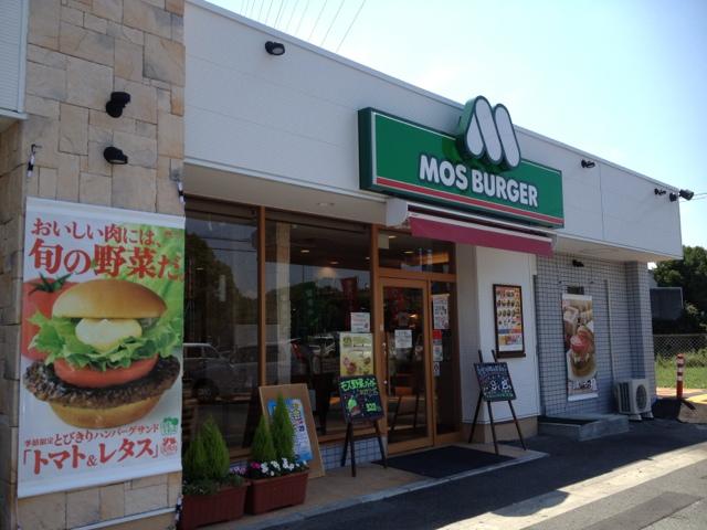 モスバーガー 中環大泉店