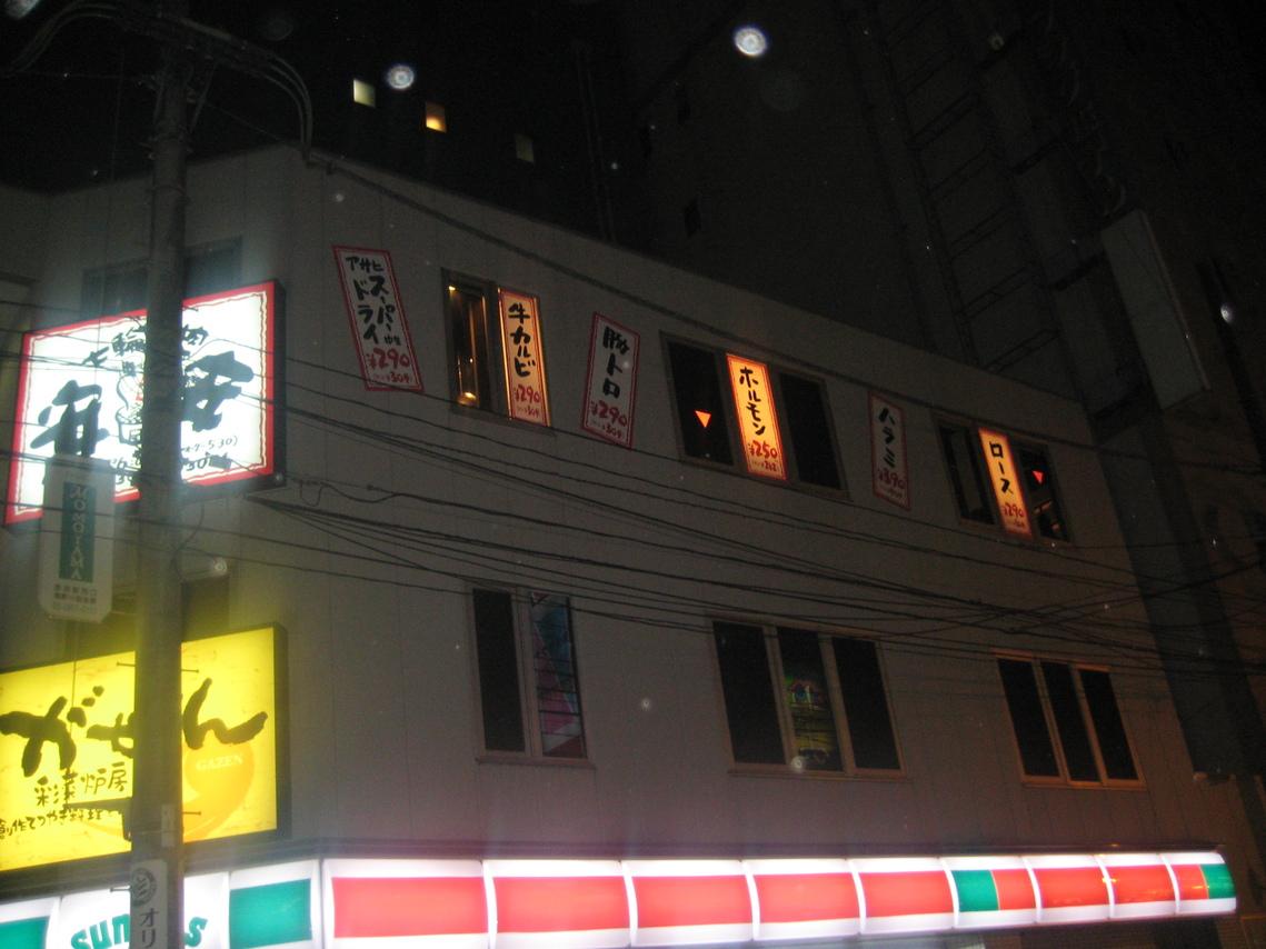 七輪焼肉 安安 赤羽店